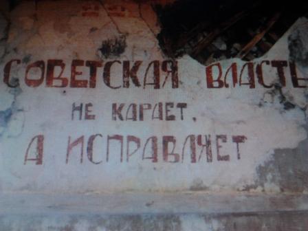 solovki gulago plakatas